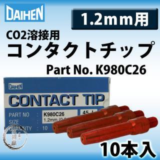 ダイヘン 純正コンタクトチップ(ContactTip)1.2mm 45L K980C26 CO2溶接用チップの超定番