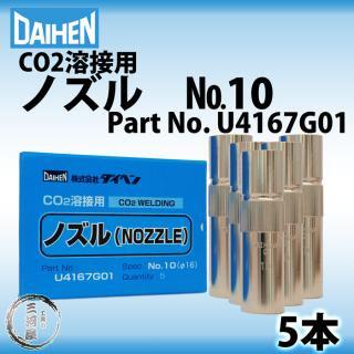 ダイヘン 純正 ノズルNo.10 (16mm) U4167G01 CO2溶接用ノズル超定番