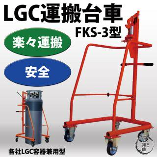 フジハンドカー LGC(可搬式超低温容器)専用運搬車 FKS-3型 軽量用液化ガス専用運搬車