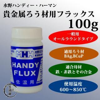 水野ハンディーハーマン スタンダードな貴金属ろう材用フラックス HANDY-FLUX(ハンディーフラックス)100g