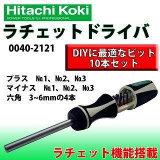 日立工機(Hitachi Koki) ラチェットドライバ(0040-2121) ビット10本付属 ちょうどいいサイズだから握りやすい、使いやすい