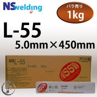 NSSW L-55(L55) 5.0mm×450mm 1kg バラ売り 全姿勢用溶接可能な伝統ある低水素系被覆アーク溶接棒 日鉄住金