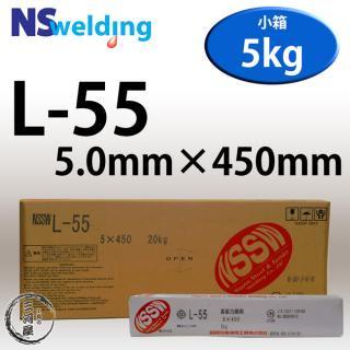 NSSW L-55(L55) 5.0mm×450mm 5kg/小箱 全姿勢用溶接可能な伝統ある低水素系被覆アーク溶接棒 日鉄住金