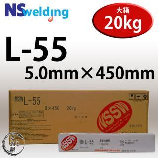 NSSW L-55(L55) 5.0mm×450mm 20kg/箱 全姿勢用溶接可能な伝統ある低水素系被覆アーク溶接棒 日鉄住金