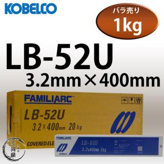 KOBELCO LB-52U(LB52U) 3.2mm×400mm 1kg バラ売り 神戸製鋼 被覆アーク溶接棒 美しい裏ビード