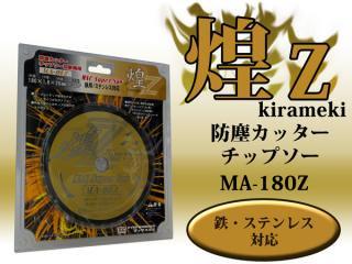 マツモト産業 MAC Super Saw 煌(kirameki)MA-180Z(MA180Z)防塵カッターチップソー切断機用(鉄・ステンレス対応)