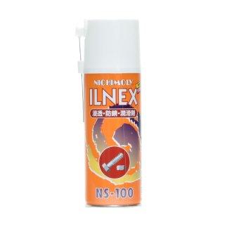 ダイゾーニチモリ事業部 ILNEX(イルネックス)NS-100 逆さ吹き可能!!   浸透・防錆・潤滑剤 420ml