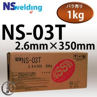 NSSW NS-03T(NS03T) 2.6mm×350mm 1kg バラ売り 過酷な環境でのアーク溶接に最適な全姿勢溶接可能な日鉄住金被覆アーク溶接棒