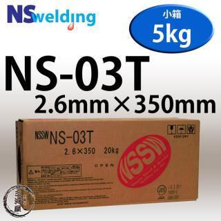 NSSW NS-03T(NS03T) 2.6mm×350mm 5kg/小箱 過酷な環境でのアーク溶接に最適な全姿勢溶接可能な日鉄住金被覆アーク溶接棒