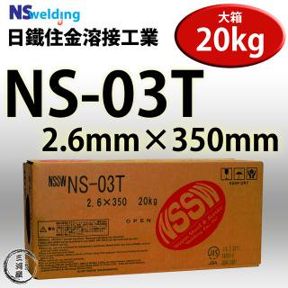 NSSW NS-03T(NS03T) 2.6mm×350mm 20kg/箱 過酷な環境でのアーク溶接に最適な全姿勢溶接可能な日鉄住金被覆アーク溶接棒