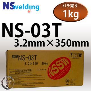NSSW NS-03T(NS03T) 3.2mm×350mm 1kg バラ売り 過酷な環境でのアーク溶接に最適な全姿勢溶接可能な日鉄住金被覆アーク溶接棒