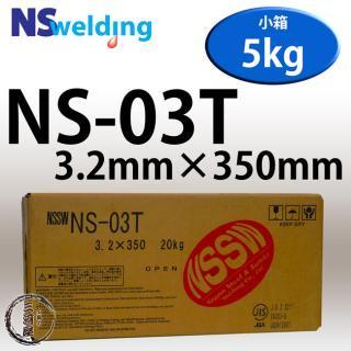 NSSW NS-03T(NS03T) 3.2mm×350mm 5kg/小箱 過酷な環境でのアーク溶接に最適な全姿勢溶接可能な日鉄住金被覆アーク溶接棒