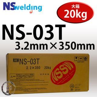 NSSW NS-03T(NS03T) 3.2mm×350mm 20kg/箱 過酷な環境でのアーク溶接に最適な全姿勢溶接可能な日鉄住金被覆アーク溶接棒