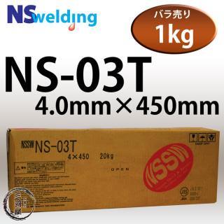 NSSW NS-03T(NS03T) 4.0mm×450mm 1kg バラ売り 過酷な環境でのアーク溶接に最適な全姿勢溶接可能な日鉄住金被覆アーク溶接棒
