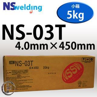 NSSW NS-03T(NS03T) 4.0mm×450mm 5kg/小箱 過酷な環境でのアーク溶接に最適な全姿勢溶接可能な日鉄住金被覆アーク溶接棒