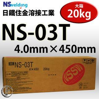 NSSW NS-03T(NS03T) 4.0mm×450mm 20kg/箱 過酷な環境でのアーク溶接に最適な全姿勢溶接可能な日鉄住金被覆アーク溶接棒