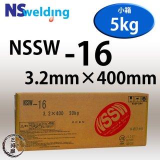 NSSW NSSW-16(S-16) 3.2mm×400mm 5kg/小箱 厚板向け低水素系 全姿勢溶接可能なアーク溶接棒 日鉄住金