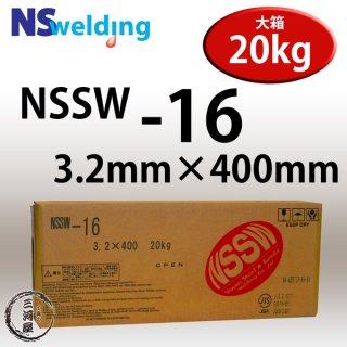 NSSW NSSW-16(S-16) 3.2mm×400mm 20kg/箱 厚板向け低水素系 全姿勢溶接可能なアーク溶接棒 日鉄住金
