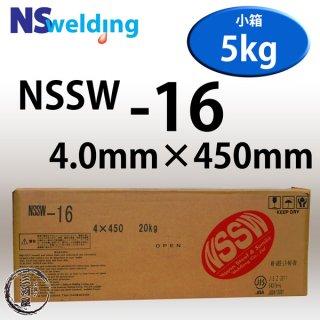 NSSW NSSW-16(S-16) 4.0mm×450mm 5kg/小箱 厚板向け低水素系 全姿勢溶接可能なアーク溶接棒 日鉄住金