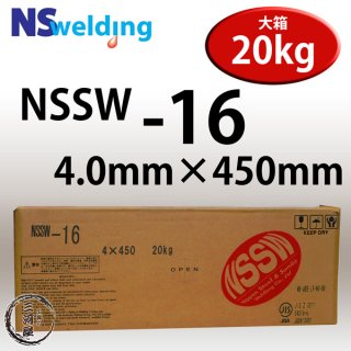NSSW NSSW-16(S-16) 4.0mm×450mm 20kg/箱 厚板向け低水素系 全姿勢溶接可能なアーク溶接棒 日鉄住金