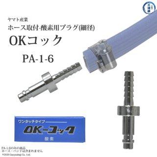 ヤマト産業 OKコック PA-1-6(ワンタッチ式カプラジョイント) 酸素用(カプラオス×φ6ホース口) 292-5061