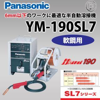 パナソニック溶接システム 薄板用半自動溶接機 YM-190SL7