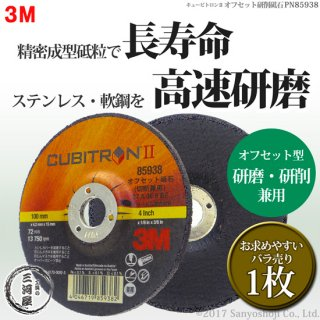 3M(スリーエム) キュービトロン 2 オフセット 砥石 PN85938研磨作業のトータルコストを削減 3M CUBITRON 販売単位は1枚