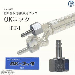 ヤマト産業 OKコック PT-1(ワンタッチ式カプラジョイント) 酸素用(切断器取付口×カプラオス-プラグ) 292-5087