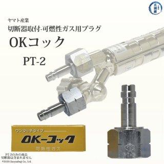 ヤマト産業 OKコック PT-2(ワンタッチ式カプラジョイント) アセチレン用(切断器取付口×カプラオス) 292-5125