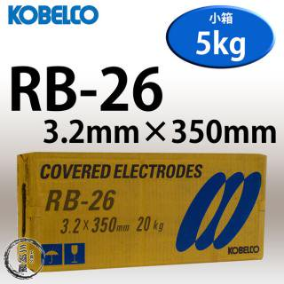 KOBELCO RB-26(RB26) 3.2mm×350mm 5kg/小箱 神戸製鋼 被覆アーク溶接棒 薄板用高酸化チタン系