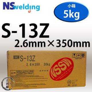 NSSW S-13Z 2.6mm×350mm 5kg/小箱 高酸化チタン系被覆アーク溶接棒 日鉄住金 被覆アーク溶接棒