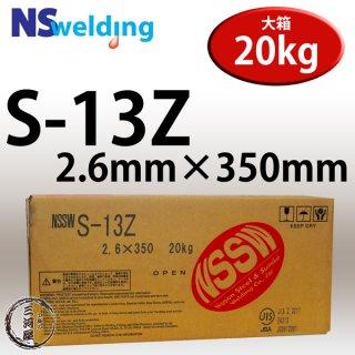 NSSW S-13Z 2.6mm×350mm 20kg/箱 高酸化チタン系被覆アーク溶接棒 日鉄住金 被覆アーク溶接棒