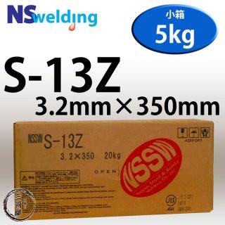 NSSW S-13Z 3.2mm×350mm 5kg/小箱 高酸化チタン系被覆アーク溶接棒 日鉄住金 被覆アーク溶接棒