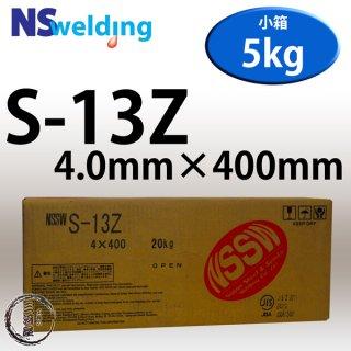 NSSW S-13Z 4.0mm×400mm 5kg/小箱 高酸化チタン系被覆アーク溶接棒 日鉄住金 被覆アーク溶接棒