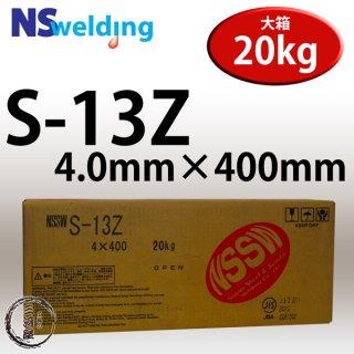 NSSW S-13Z 4.0mm×400mm 20kg/箱 高酸化チタン系被覆アーク溶接棒 日鉄住金 被覆アーク溶接棒