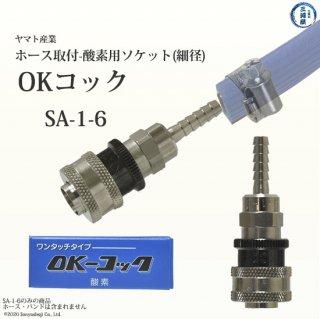 ヤマト産業 OKコック SA-1-6(ワンタッチ式カプラジョイント)酸素用 292-5079 二重安全ロック機構付