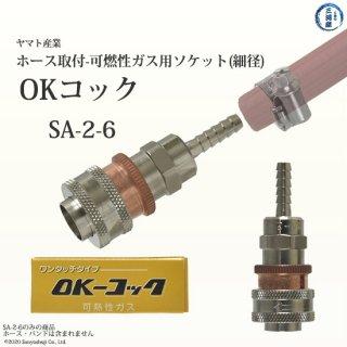 ヤマト産業 OKコック SA-2-6(ワンタッチ式カプラジョイント) アセチレン用 SA-2-6(カプラメス-ソケット)×φ6ホース口) 292-5117 二重安全ロック機構付