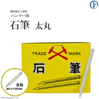 ハンマー印 石筆(ろう石) No.8太丸 ハンマー印(増田滑石工業所)50本入