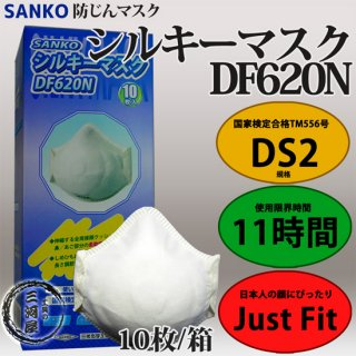 日本人の顔にピッタリ!三光化学工業(SANKO) 防じんマスク シルキーマスク DF620N DS2 10枚/箱