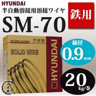 現代(ヒュンダイ) 低電流薄板用溶接ワイヤ SM-70(SM70) 0.9mm 20kg