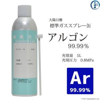 高純度ガス(純ガス) スプレー缶 アルゴン(Ar)99.99% 5L 0.8MPa充填 【1本単位】