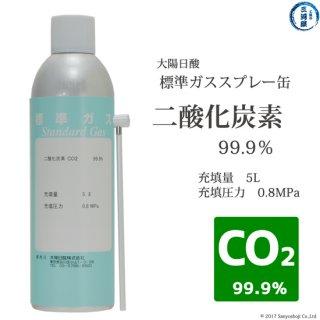 高純度ガス(純ガス) スプレー缶 二酸化炭素(CO2)炭酸 99.9% 5L 0.8MPa充填 【1本単位】
