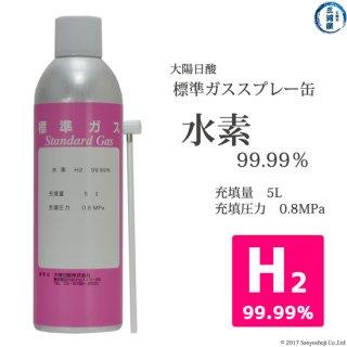 高純度ガス(純ガス) スプレー缶 水素(H2)99.9% 5L 0.8MPa充填 【1本単位】