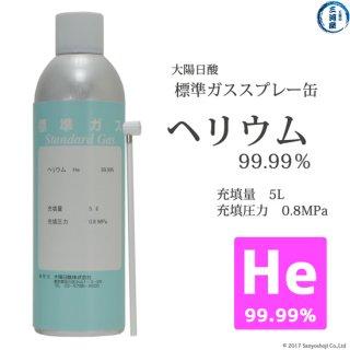 高純度ガス(純ガス) スプレー缶 ヘリウム(He)99.99% 5L 0.8MPa充填 【1本単位】