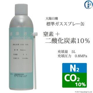 高純度ガス(純ガス) スプレー缶 二種混合 窒素+炭酸(10%) N2+CO2(10%) 5L 0.8MPa充填