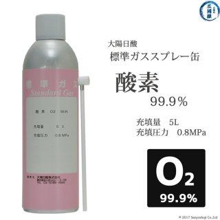 高純度ガス(純ガス) スプレー缶 酸素(O2)99.9% 5L 0.8MPa充填 【1本単位】