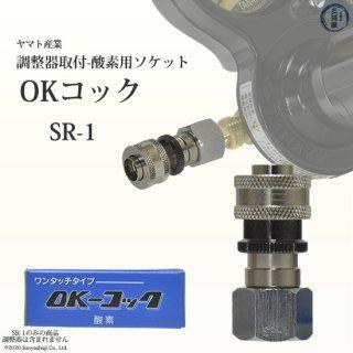 ヤマト産業 OKコック SR-1(ワンタッチ式カプラジョイント) 酸素用(調整器取付口×カプラメス-ソケット) 292-5052 二重安全ロック機構付