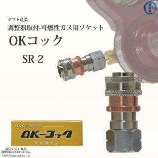 ヤマト産業 OKコック SR-2(ワンタッチ式カプラジョイント) アセチレン用(調整器取付口×カプラメス-ソケット) 292-5095 二重安全ロック機構付