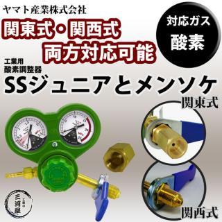 ヤマト産業 関東式・関西式両方対応!工業用酸素調整器SSジュニアと継手ソケットメン(メンソケ)のセット