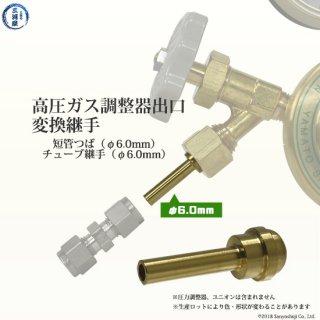 高圧ガス調整器の出口の変換継手 短管つば(チューブ変換継手) 6mm